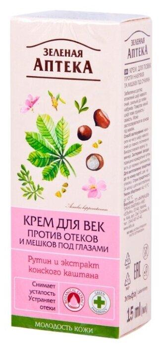 Зелёная Аптека Крем для век против отеков и мешков под глазами Рутин и Экстракт конского каштана — купить по выгодной цене на Яндекс.Маркете