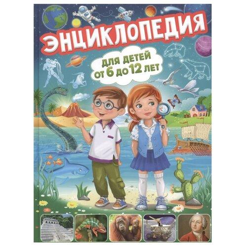 Скиба Т. Энциклопедия для детей от 6 до 12 лет барсотти э анселми а лучшая энциклопедия для детей от 3 до 6 лет