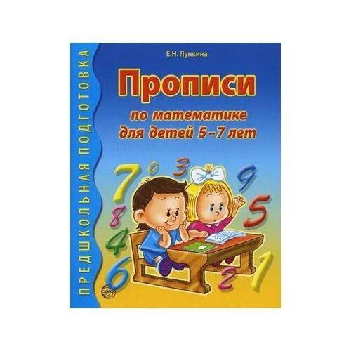 Купить Лункина Е.Н. Прописи по математике для детей 5-7 лет , Творческий Центр СФЕРА, Учебные пособия