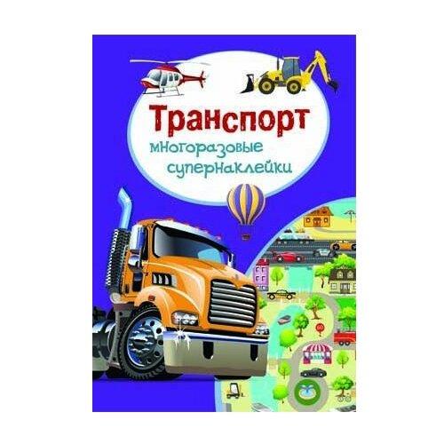 Купить Книжка с наклейками Многоразовые наклейки. Транспорт , Кристал Бук, Книжки с наклейками