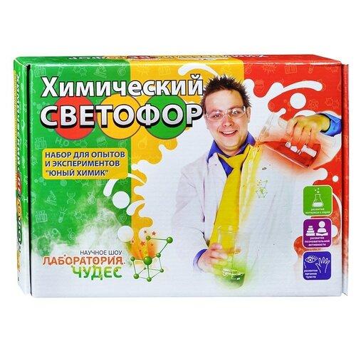 Набор Инновации для детей Химический светофор клоран гель для детей