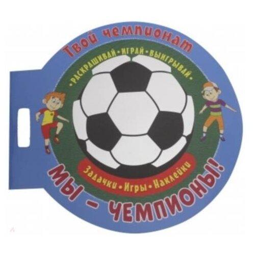 ND Play Раскраска Футбол. Мы чемпионы nd play раскраска футбол красивый гол