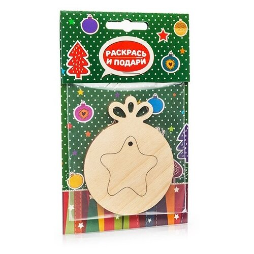 Купить Бумбарам Деревянная игрушка-заготовка Раскрась и подари Шарик со звездой (Z15), Роспись предметов