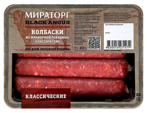 Мираторг Колбаски из мраморной говядины Классические