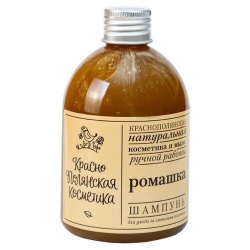 Краснополянская косметика шампунь Ромашка для ухода за светлыми волосами 250 мл шампунь для волос argaway косметика 330