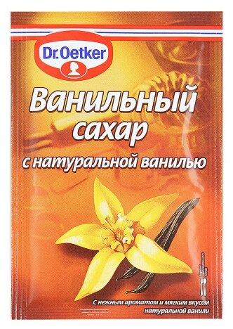 Dr. Oetker Ванильный сахар с натуральной ванилью
