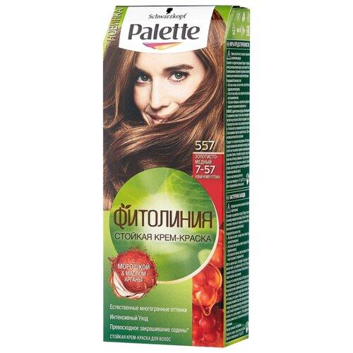 Palette Фитолиния Стойкая крем-краска для волос, 557 7-57 Золотисто-медный крем краска palette