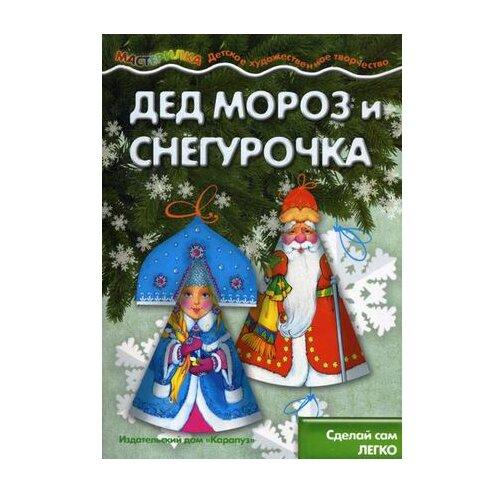 Купить Дед мороз и снегурочка, Карапуз, Книги с играми