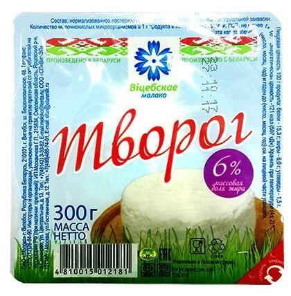 """Творог """"Витебское молоко"""" 1% 200г флоу-пак"""