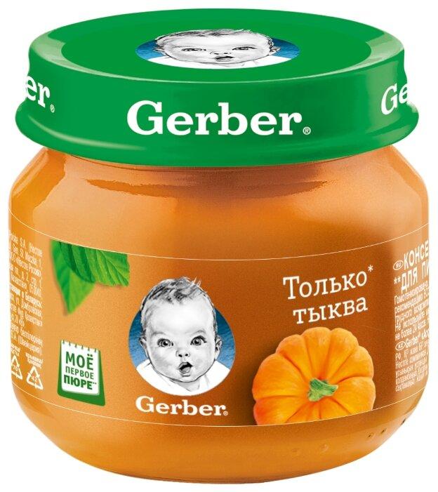 Пюре Gerber Только тыква (с 5 месяцев) 80 г, 1 шт.