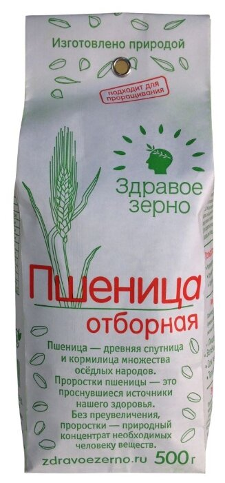 Пшеница Здравое зерно отборная для проращивания 500 г