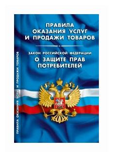Правила оказания услуг и продажи товаров Закон РФ О защите прав потребителей