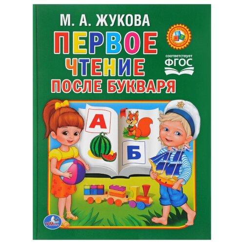 Купить Жукова М.А. Буквари и чтение. Первое чтение после букваря , Умка, Учебные пособия