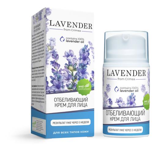Крымская роза Lavender Крем для лица Отбеливающий, 50 мл аклен отбеливающий крем ахро дерм 50 мл