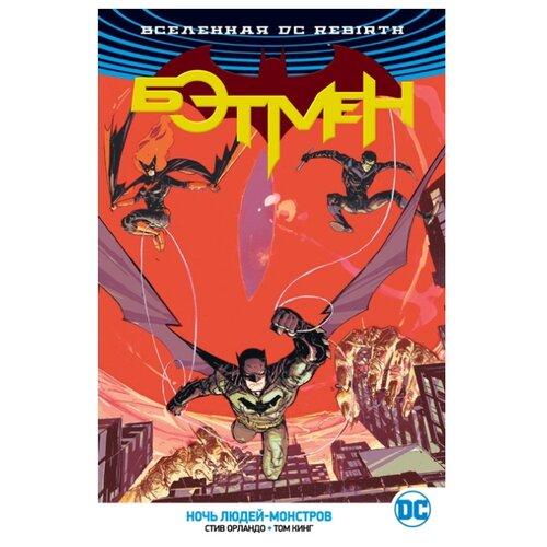Купить Вселенная DC. Rebirth. Бэтмен. Ночь людей-монстров, Азбука, Детская художественная литература