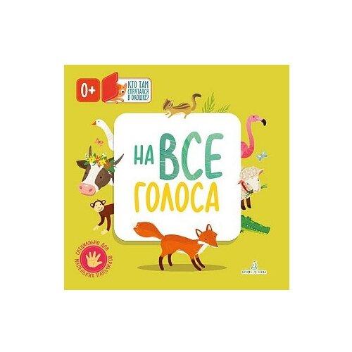 Купить Карякина О., Баканова Е. На все голоса , Бином Детства, Книги для малышей