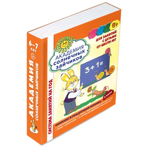 Купить Академия солнечных зайчиков. 6-7 лет. Система развития ребенка. Комплект из 9 книг, Творческий Центр СФЕРА, Учебные пособия