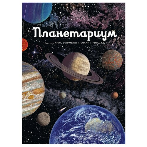 Принджа Р. Планетариум machaon книга весёлая прогулка коссманн р machaon