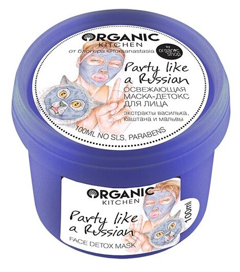 Organic Shop маска Organic Kitchen bloggers Party like a Russian освежающая @fursanastasia