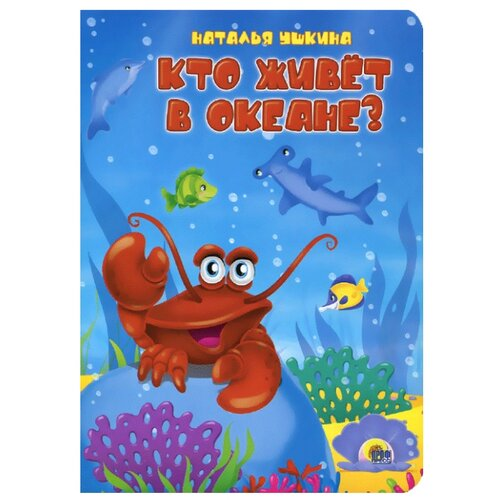 Купить Ушкина Н.Е. Книги на картоне бумвинил. Кто живет в океане? , Prof-Press, Книги для малышей