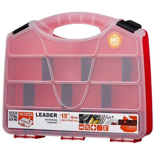 Фото - Органайзер BLOCKER Leader 3722 38x31x6.5 см 15'' красный органайзер blocker ромб br4003 20x20x4 5 см 8 красный