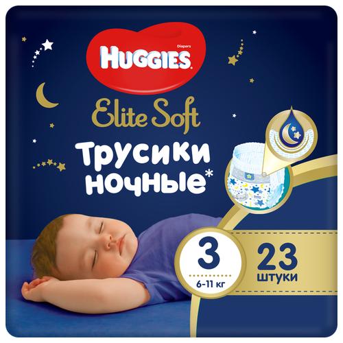 Huggies трусики ночные Elite Soft 3 (6-11 кг) 23 шт.