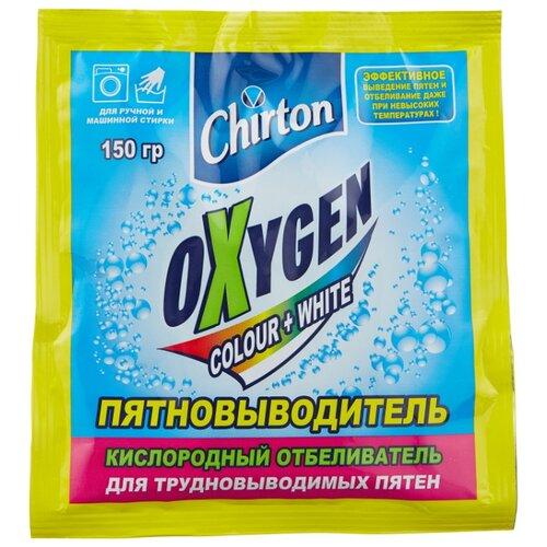 Chirton Oxygen отбеливатель - пятновыводитель 150 г пакет отбеливатель кислородный для белья oxy chirton 500 г