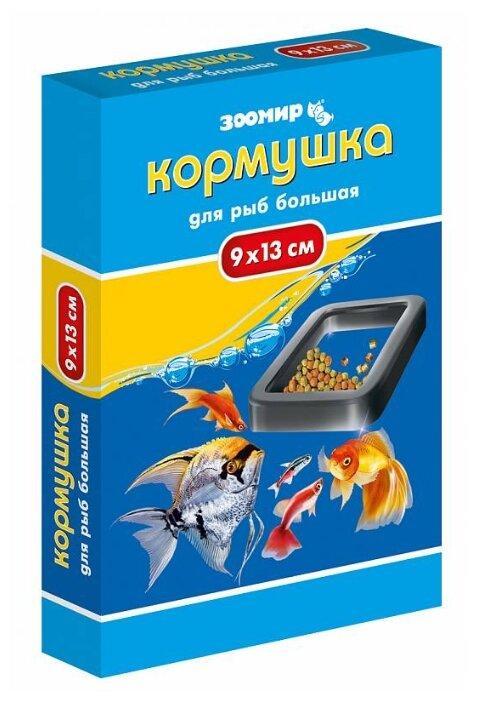 Кормушка для аквариумных рыб Зоомир большая 5510