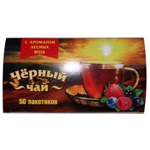 Фото - Чай черный Императорский чай С ароматом лесных ягод в пакетиках, 50 шт. чай в пакетиках фиточаи байкальские женский лечебный с боровой маткой 20 шт по 1 5 г