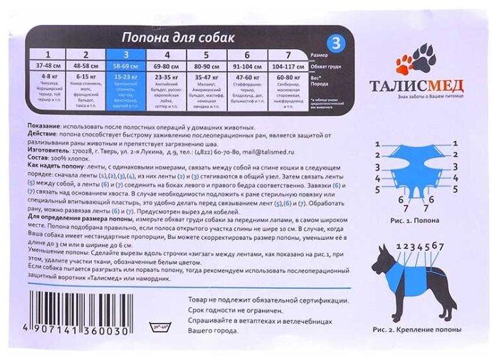 Попона Талисмед для собак послеоперационная №3 58-69 см