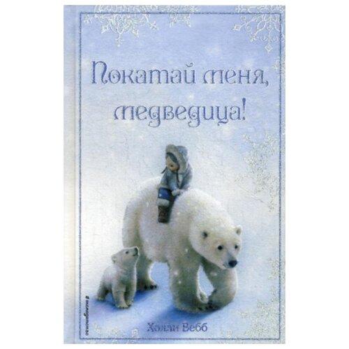 Вебб Х. Рождественские истории. Покатай меня, медведица вебб х дерево с секретом