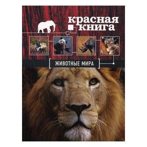 Купить Скалдина О.В. Красная книга. Животные мира , ЭКСМО, Познавательная литература