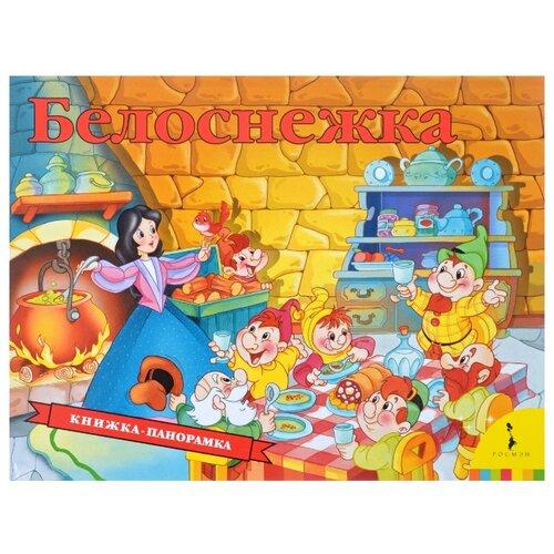 Купить Гримм В., Гримм Я. Книжка-панорамка. Белоснежка , РОСМЭН, Книги для малышей