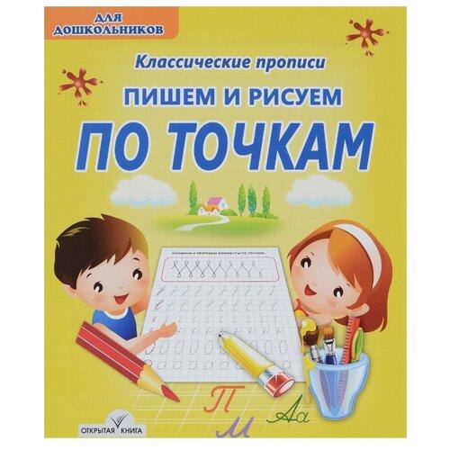 Купить Добрева К. Пишем и рисуем по точкам. Пропись , Открытая книга, Учебные пособия