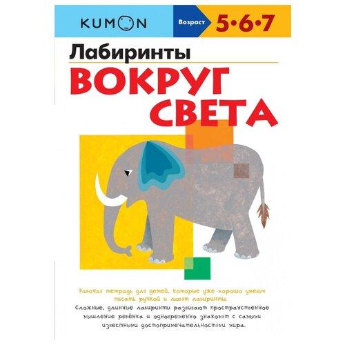 Книга KUMON Лабиринты. Вокруг света kumon учимся проходить лабиринты