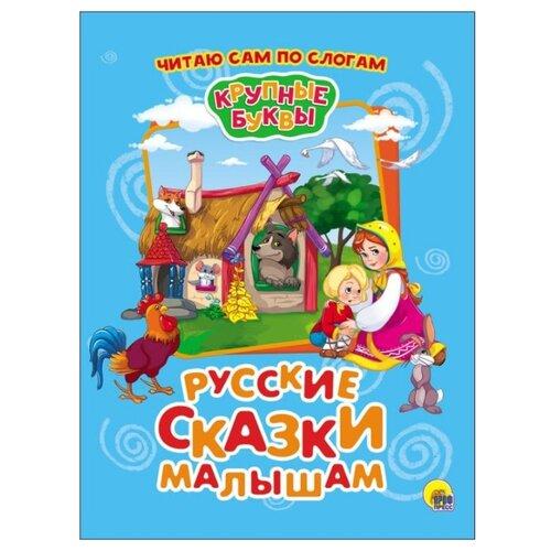 Купить Афанасьев А.Н. Крупные буквы. Читаю сам по слогам. Русские сказки малышам , Prof-Press, Детская художественная литература