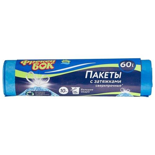 Мешки для мусора Фрекен БОК 16401952 60 л (10 шт.) синий мешки для мусора лайма комплект 5 упаковок по 30 шт 150 мешков 30 л черные в рулоне 30 шт пнд 8 мкм 50х60 см ±5