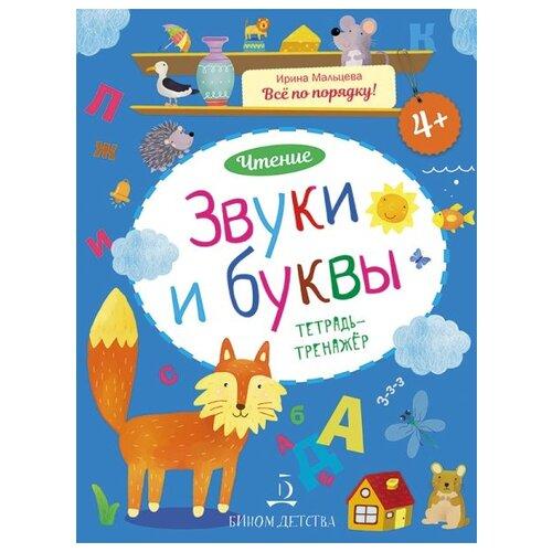 Купить Мальцева И.В. Чтение. Звуки и буквы. Тетрадь-тренажер , Бином Детства, Учебные пособия