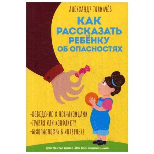 Толмачев А. Как рассказать ребенку об опасностях , ЭКСМО, Книги для родителей  - купить со скидкой