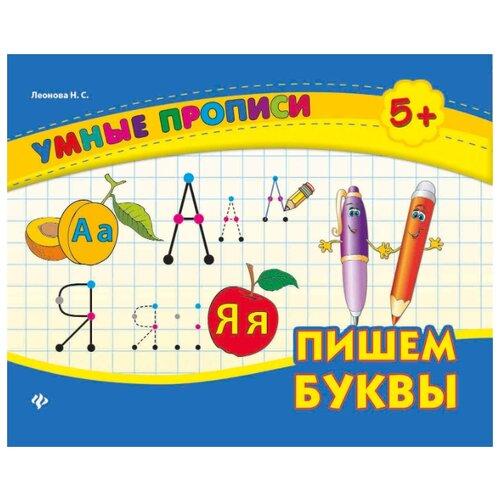 Леонова Н.С. Пишем буквы леонова н с пишем цифры