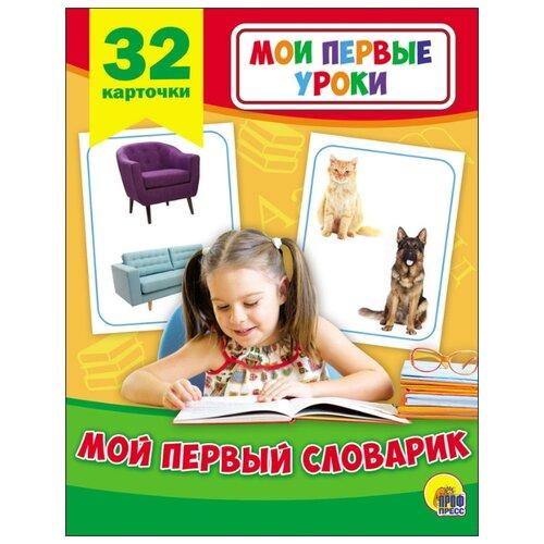 Купить Развивающие карточки. Мои первые уроки. Мой первый словарик, Prof-Press, Учебные пособия