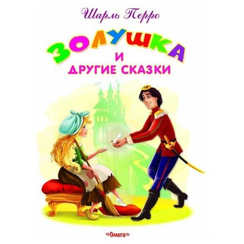 Купить Перро Ш. Золушка и другие сказки , Омега, Детская художественная литература
