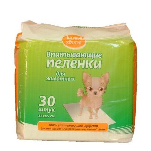 Пеленки для собак впитывающие Чистый хвост 68634/CT334530 45х33 см 30 шт. пеленки для собак впитывающие чистый хвост 68636 ct4560200 60х45 см 200 шт