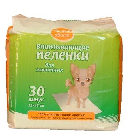 Пеленки для собак впитывающие Чистый хвост 68634/CT334530