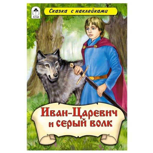 Купить Иван-царевич и Серый волк, Алтей, Книжки с наклейками