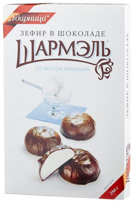 Зефир Шармэль со вкусом пломбира в шоколаде, 250г