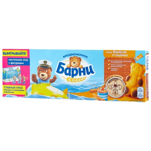 Пирожное Медвежонок Барни со вкусом вареной сгущенки 150 г пирожное медвежонок барни duo со вкусом ореха и шоколада 150 г