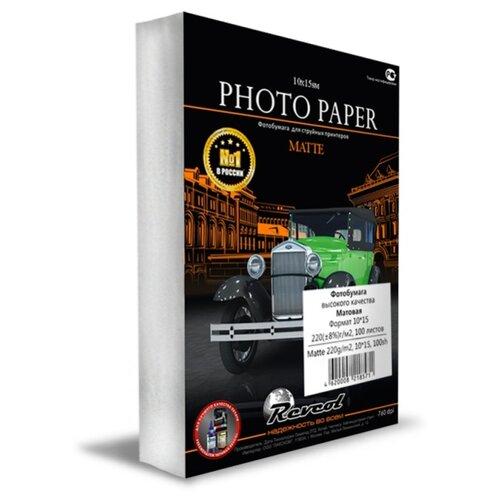 Фото - Фотобумага, Revcol матовая, 10x15, 220г/м2, 100 л. фотобумага revcol матовая двухсторонняя a4 330г м2 50 л