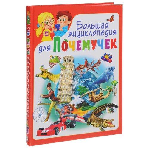 Купить Большая энциклопедия для почемучек, Владис, Познавательная литература