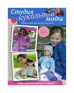 """Хиндс Д. """"Студия кукольной моды Наряды на круглый год для куклы 45 см"""""""